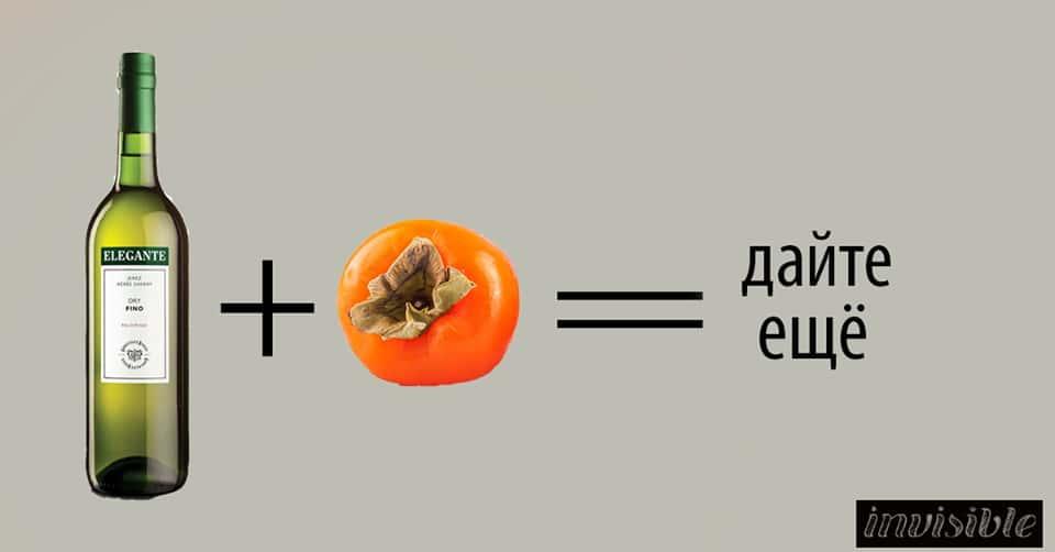 Сухое херес фино и вязка хурма — чем не новый вкус?
